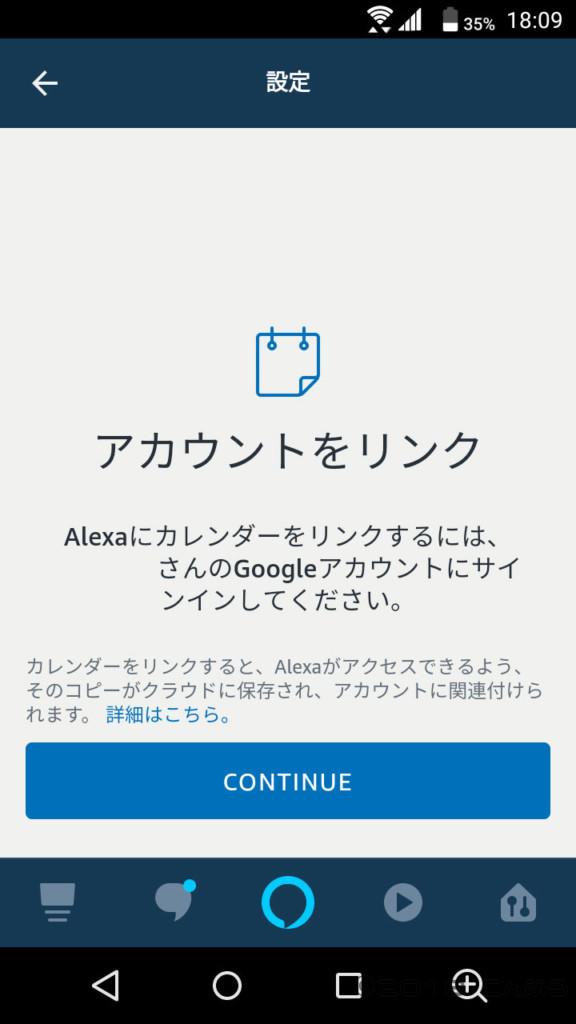 アレクサ アカウントリンク画面