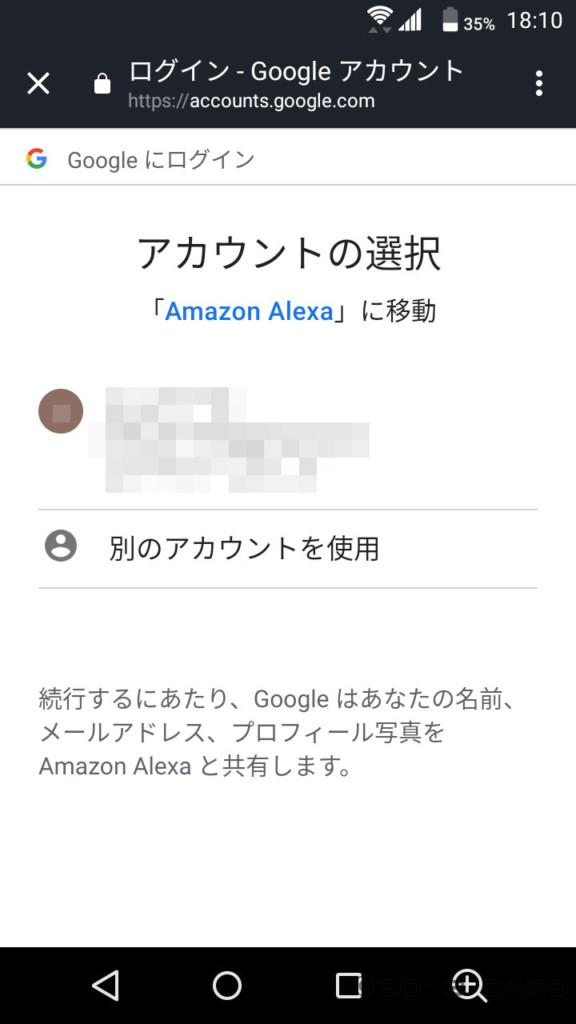 アレクサ アカウント選択画面