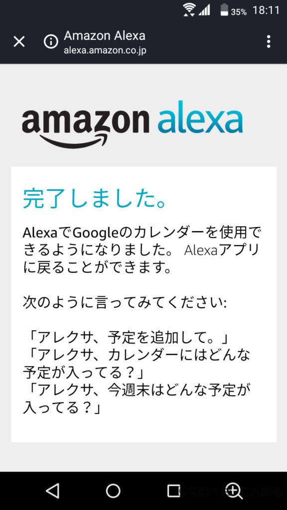 アレクサ Googleアカウント同期完了画面