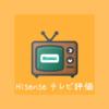 [体験談] Hisense(ハイセンス)のテレビの評判について。評価・修理まとめ