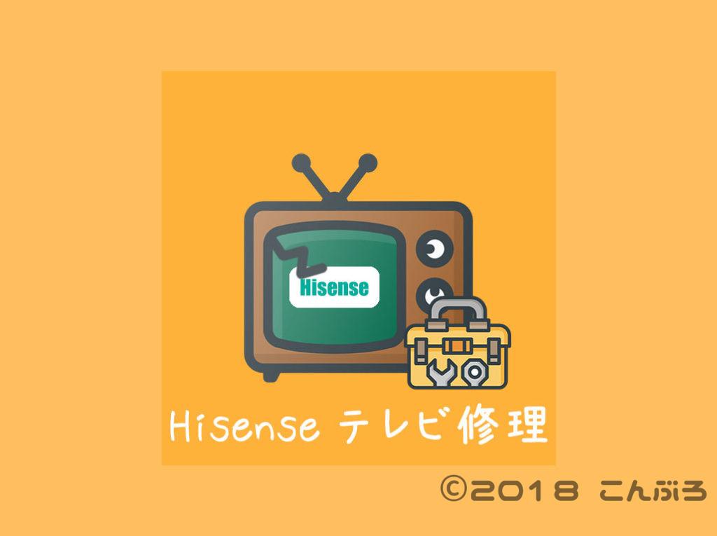 ハイセンスのテレビの修理