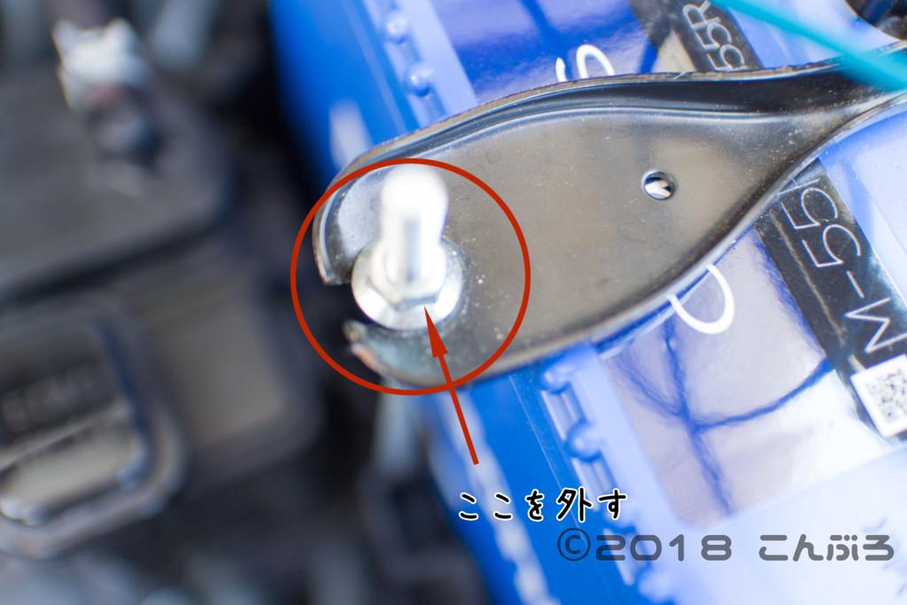 ハスラーバッテリー交換時の固定金具