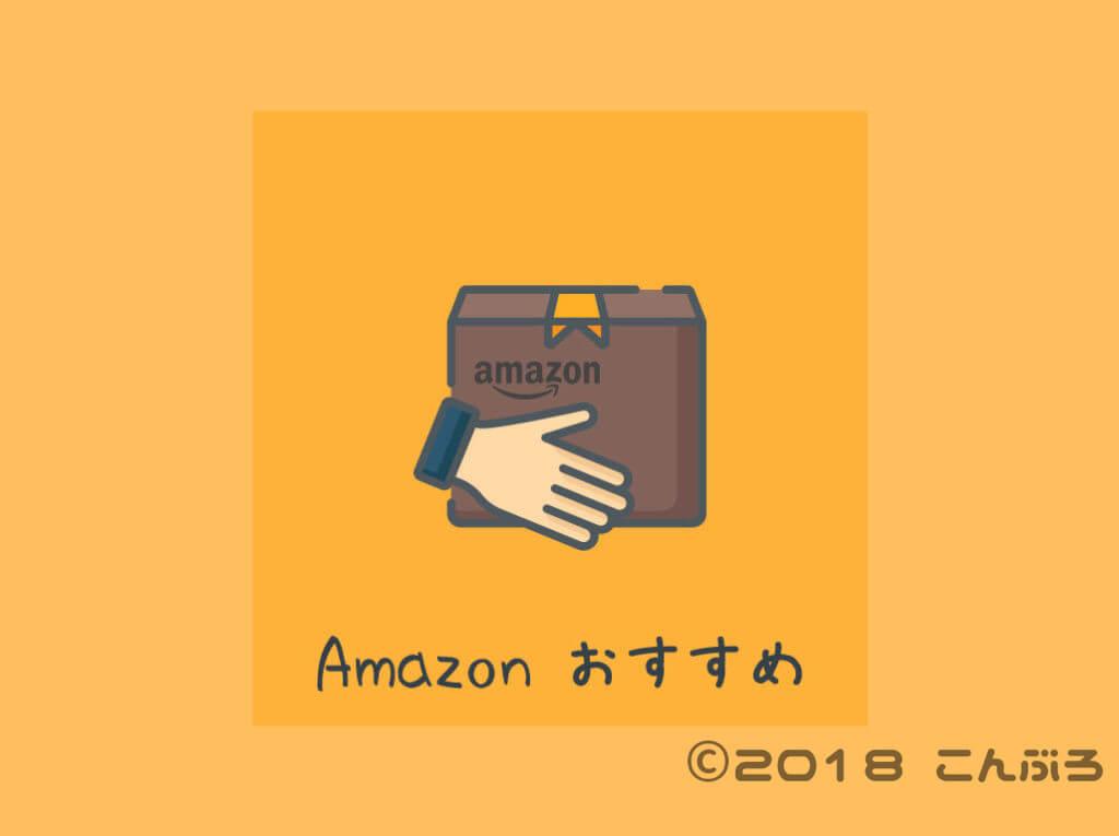 Amazonおすすめまとめ