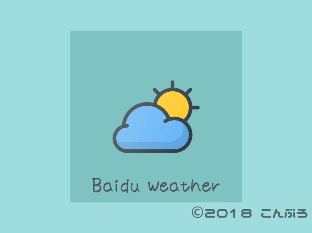 BaiduのTheDesktopWeather消し方