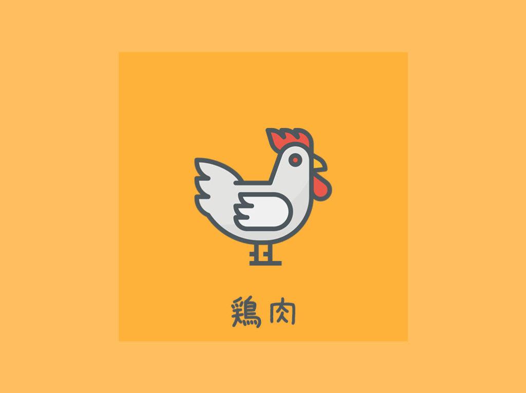 鶏肉の選ぶポイント、下ごしらえ