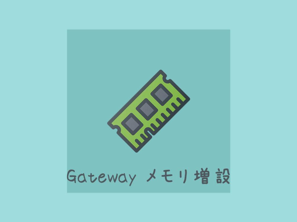 Gateway メモリ増設