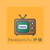 Panasonic製4Kテレビ ビエラ TH-43FX500を購入しました!Hisenseの4Kテレビと比較しま