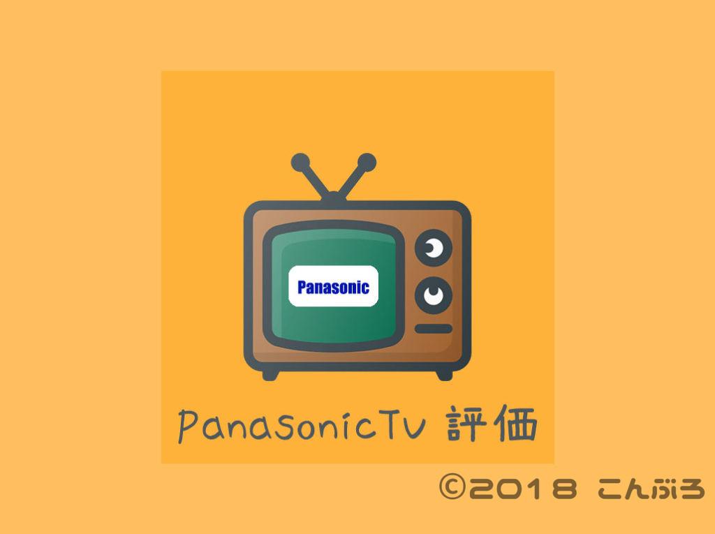 パナソニック4Kテレビ評価
