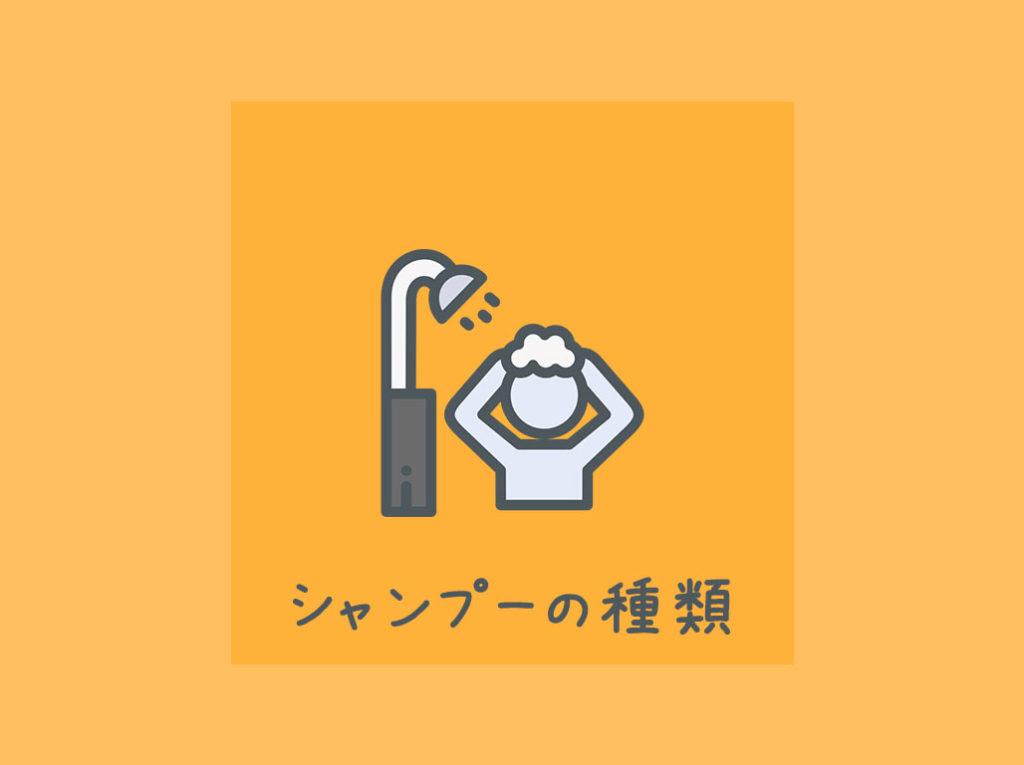 シャンプーの洗浄剤別種類(石油系、石鹸系、アミノ酸系)