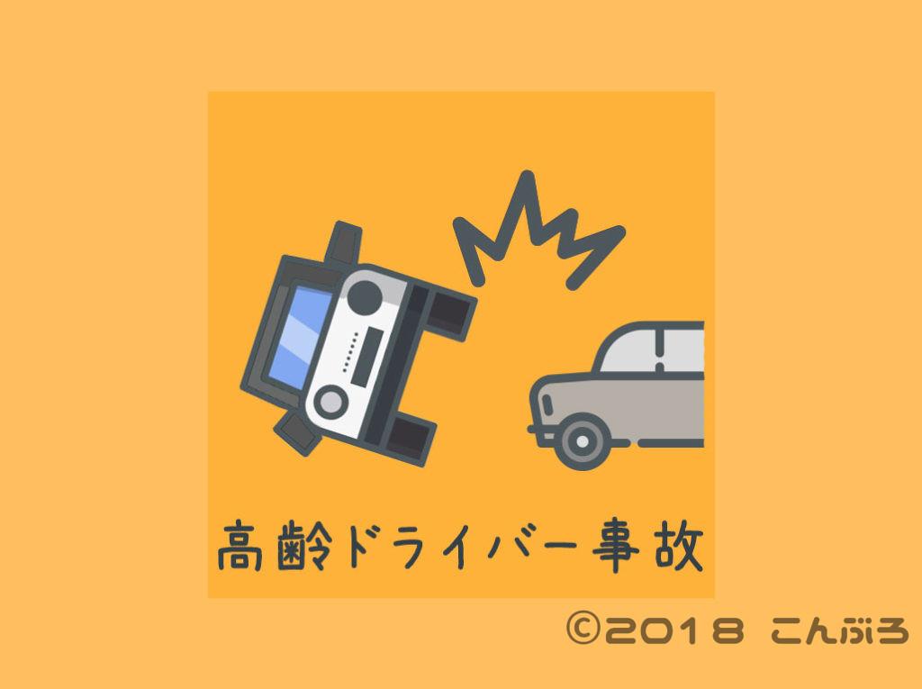 高齢ドライバーの交通事故