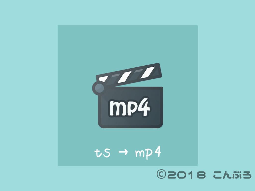 tsファイルからmp4ファイルへ変換