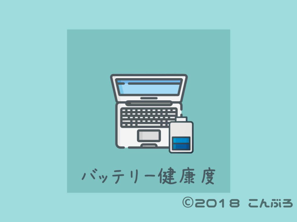 ノートPCのバッテリー健康状態チェック【Windows編】