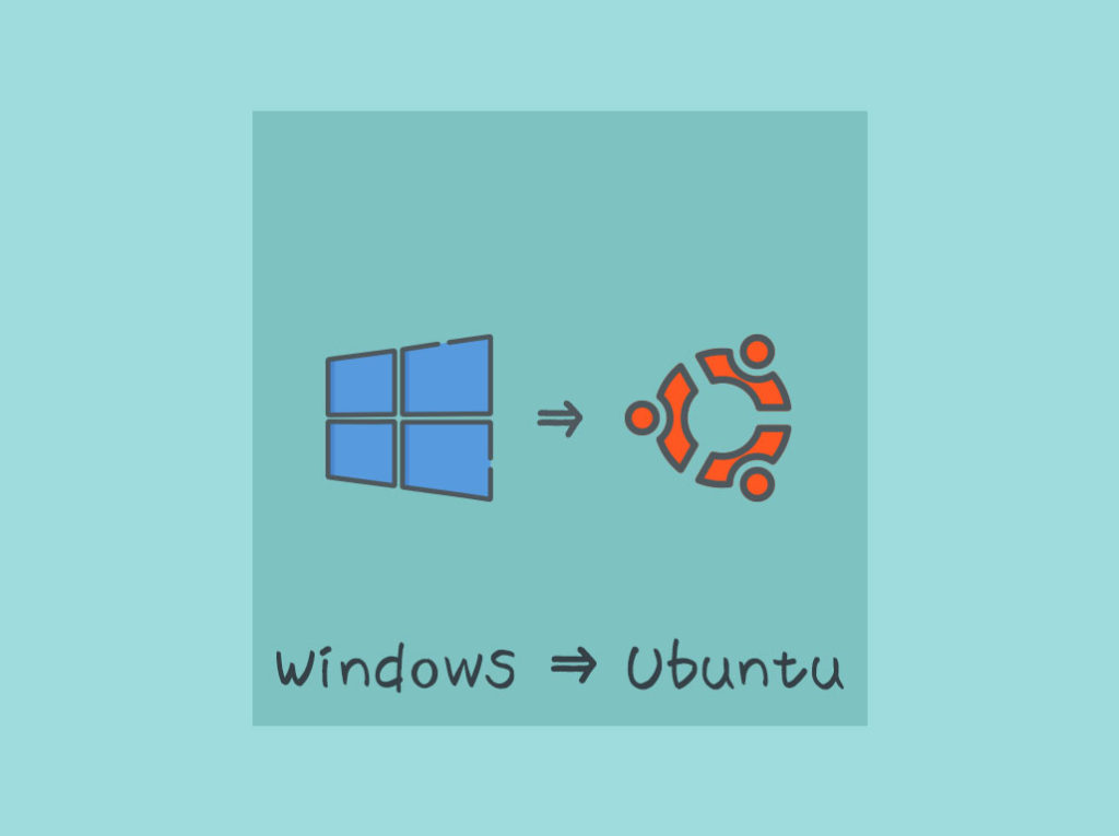 WindowsからUbuntuへ乗り換えるメリット・デメリット