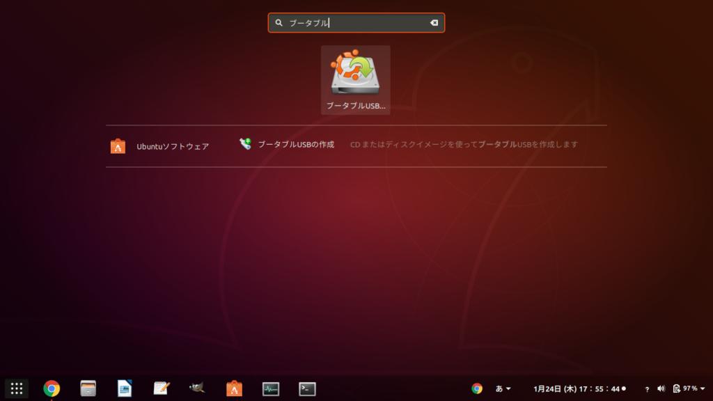 Ubuntu ブータブルUSBの作成