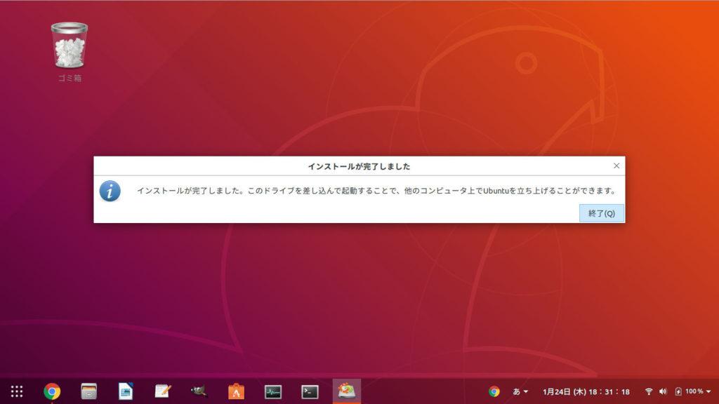 UbuntuブータブルUSB完成