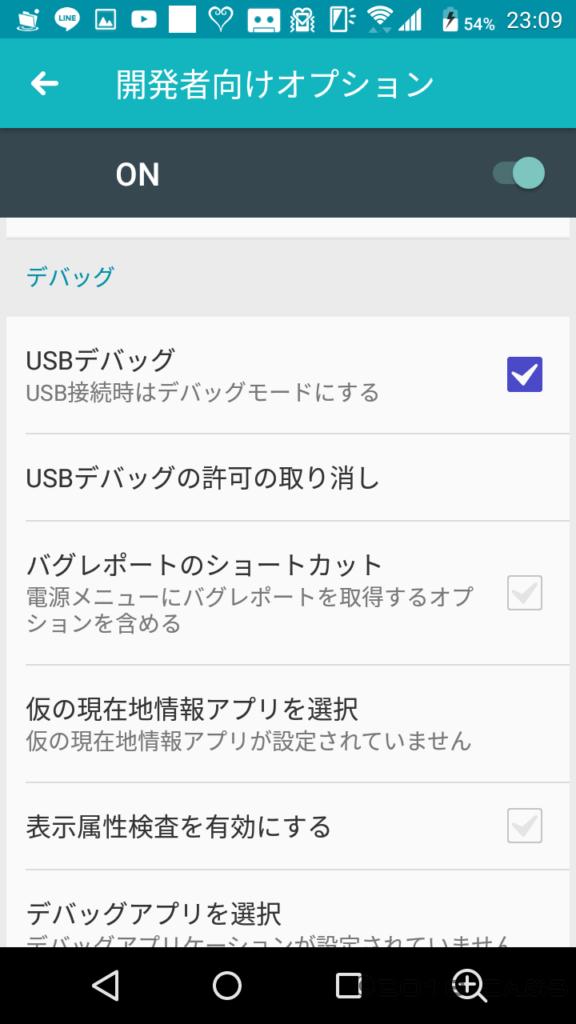 USBデバッグの有効