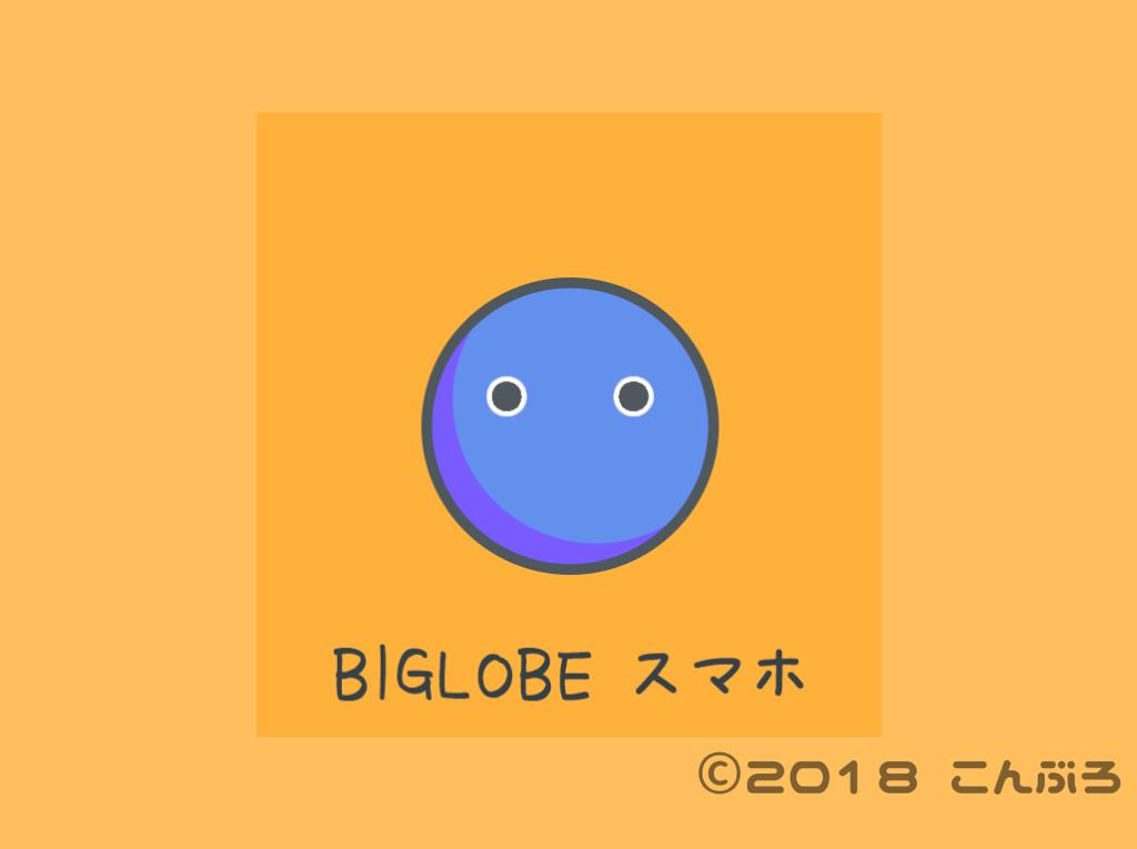 BIGLOBEモバイル おすすめ