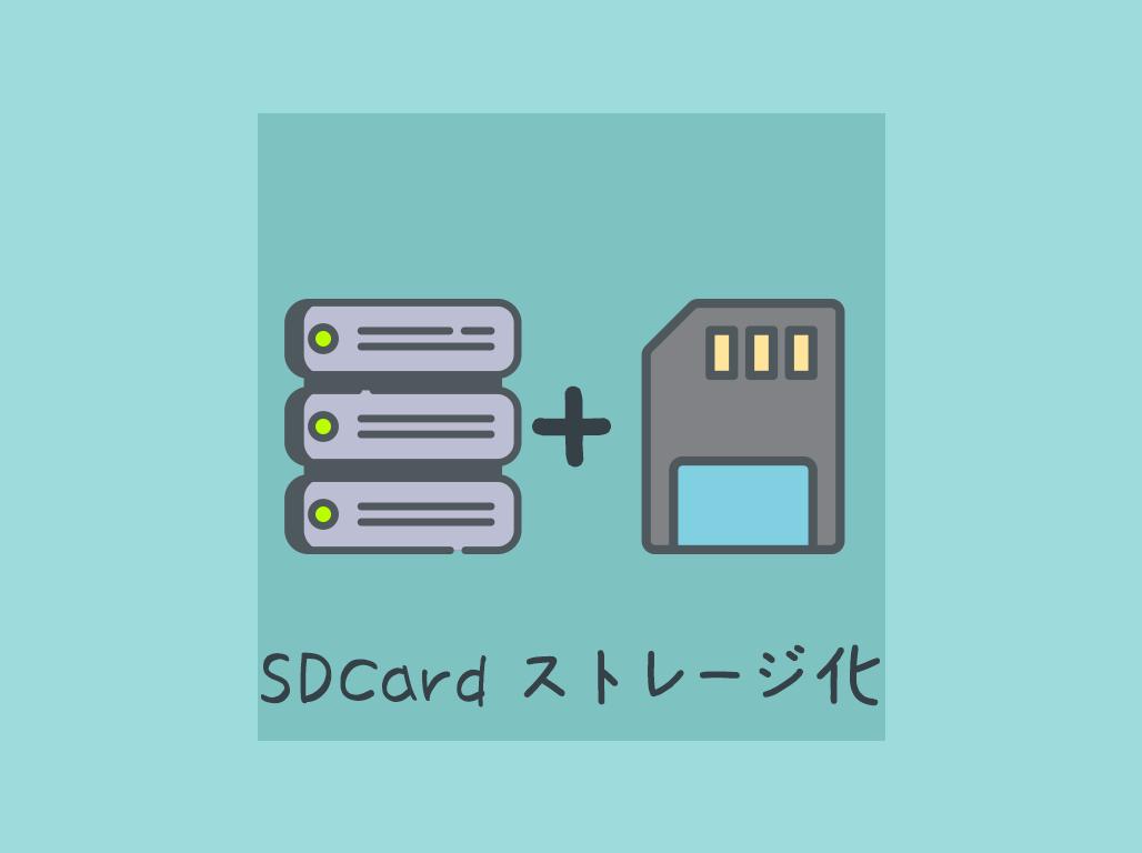 Android SDカードを内部ストレージに設定