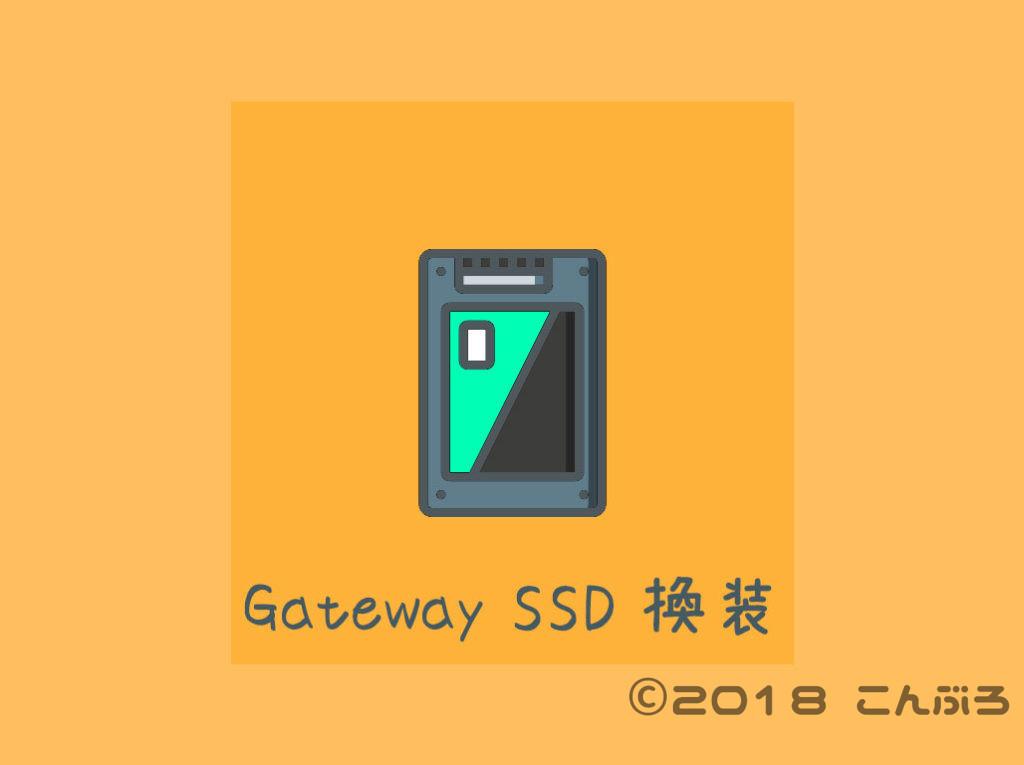 Gateway ノートPC SSD換装
