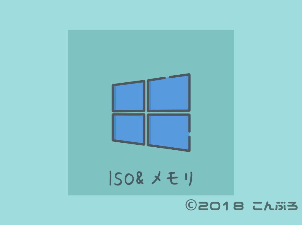 Windows10用ISOファイルとインストール用メモリの作成方法について