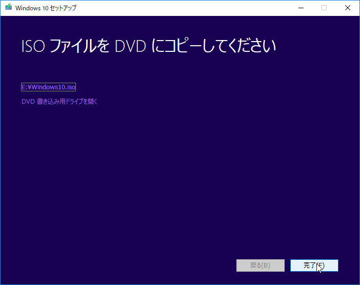 Windows10セットアップISOファイルダウンロード完了