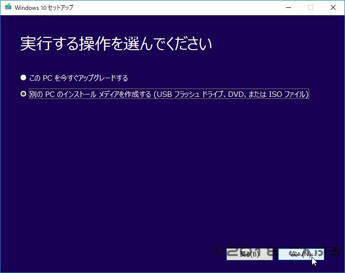 Windowsセットアップの実行する操作