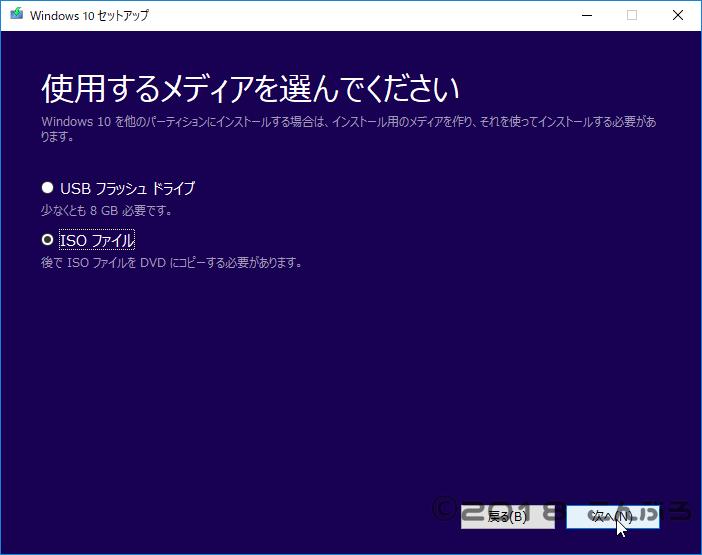 Windows10セットアップメディア選択