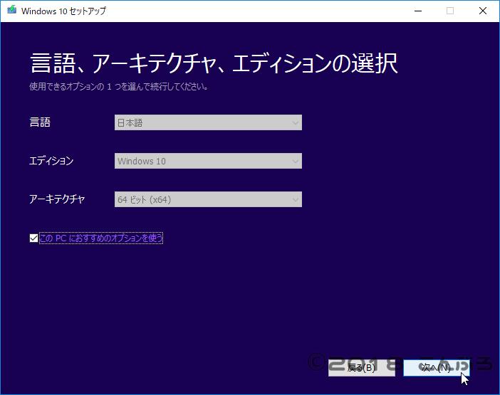 Windowsセットアップ言語等の選択