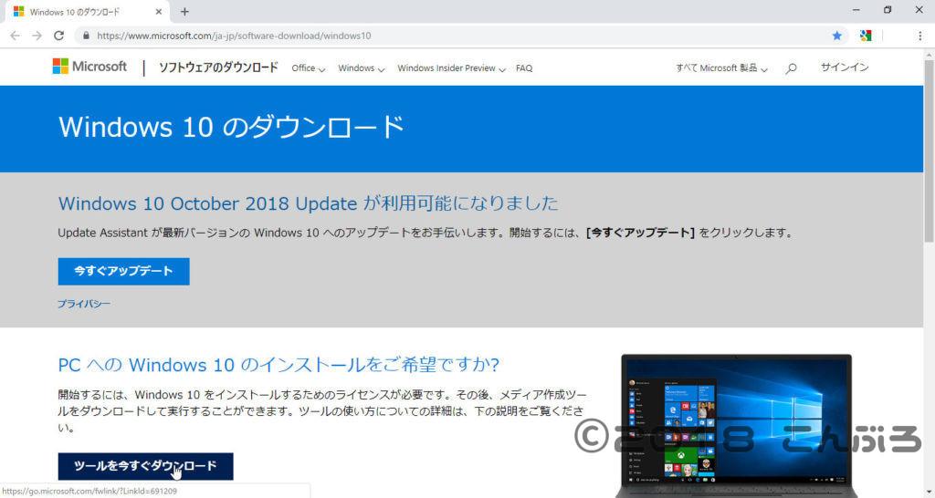 Microsoft Windows10ダウンロードページ