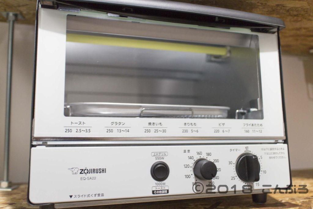 象印 オーブントースター EQ-SA22