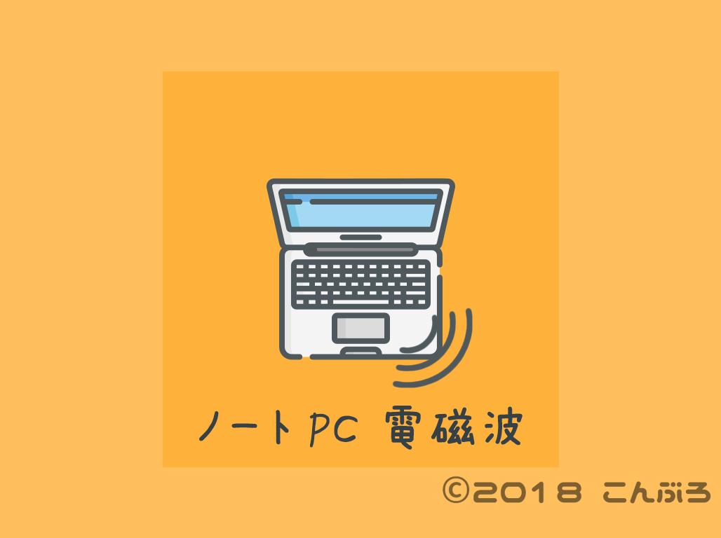 ノートPCの電磁波測定