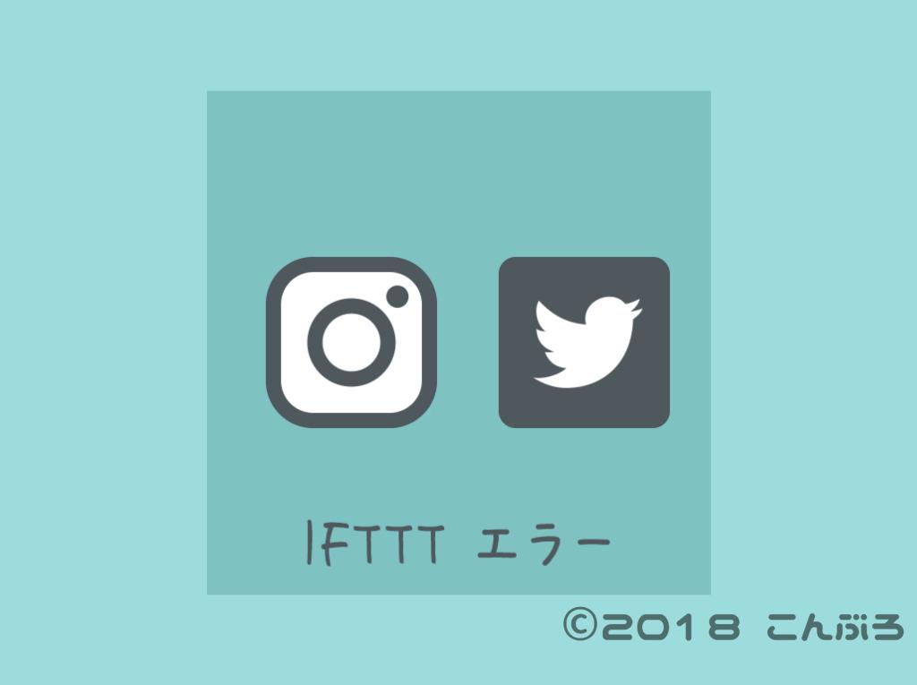 IFTTT連携エラー