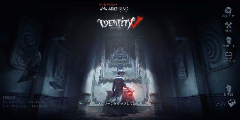 [Identity V/第五人格] ゲーム感想、おすすめスキル、ガチャ検証まとめ