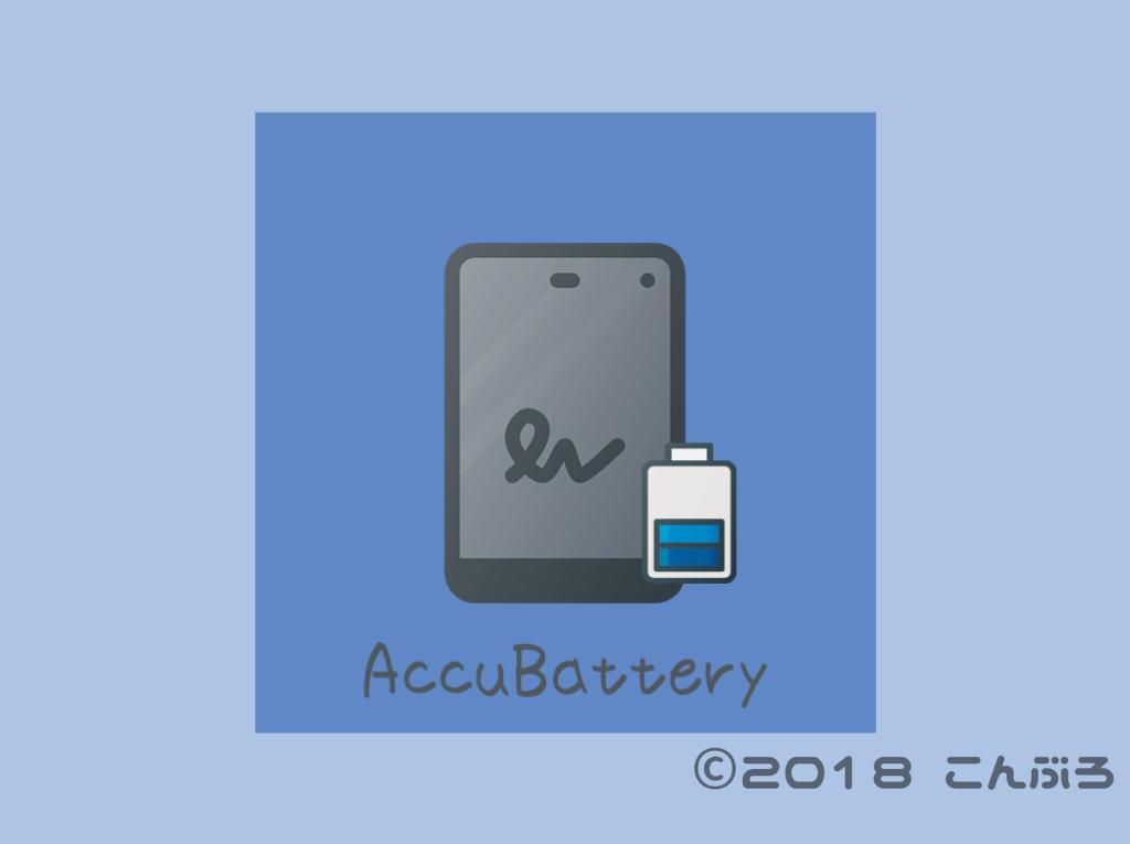 スマホのバッテリー寿命・劣化具合を確認する無料アプリ