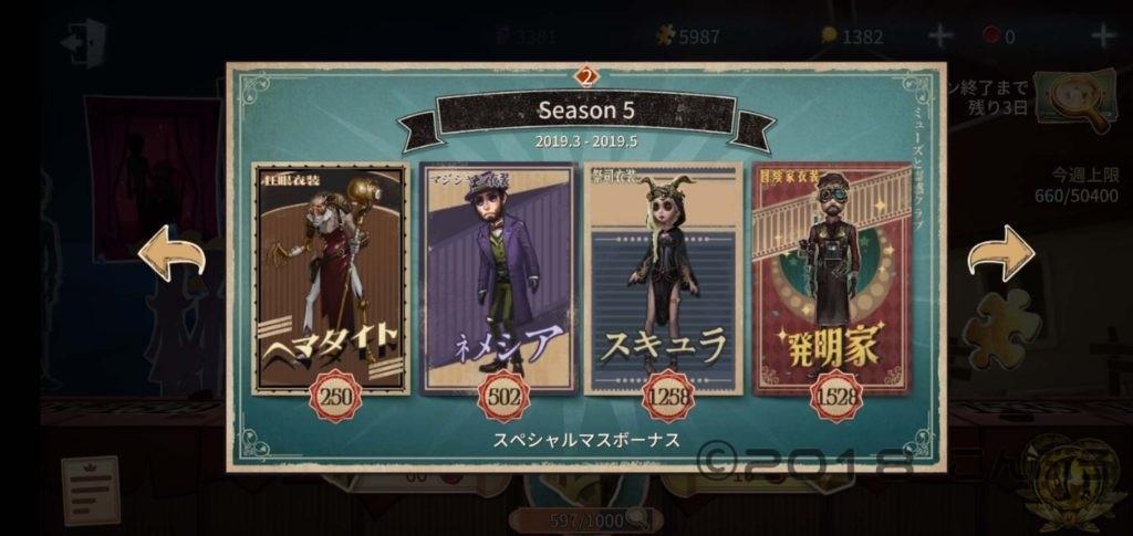 第五人格 シーズン衣装