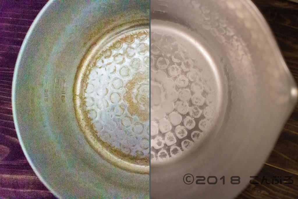 雪平鍋の汚れbefore after