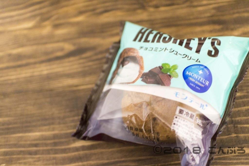 HERSHEY'Sチョコミントシュークリーム