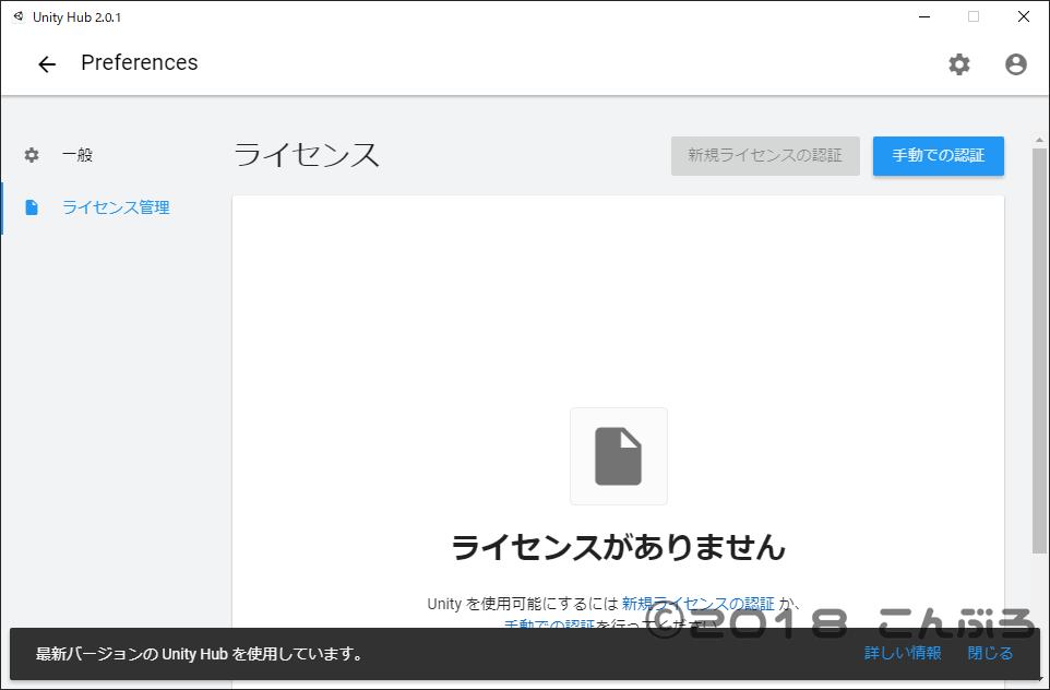 Unity Hub起動画面