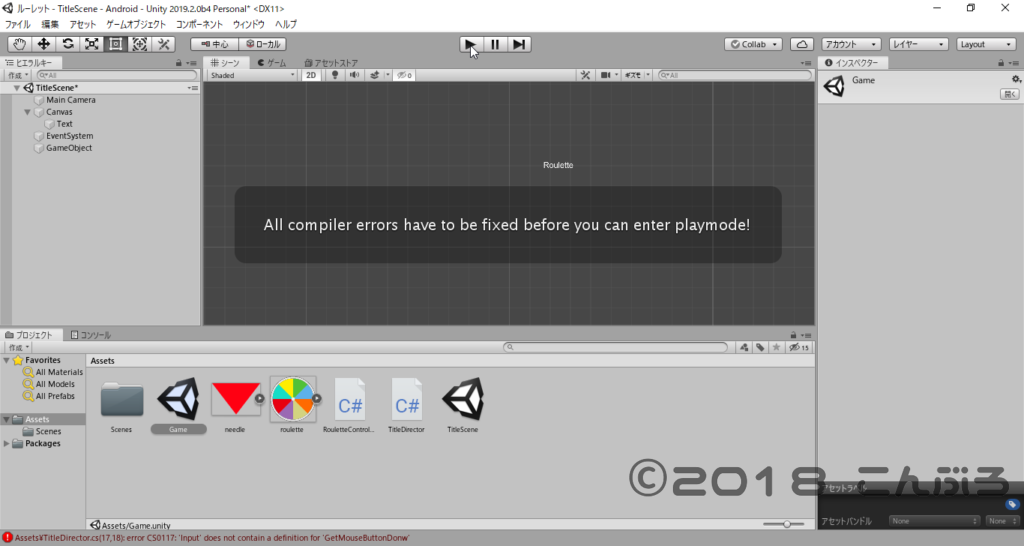Unityエラー All compiler errors have to be fixed before you can enter playmode