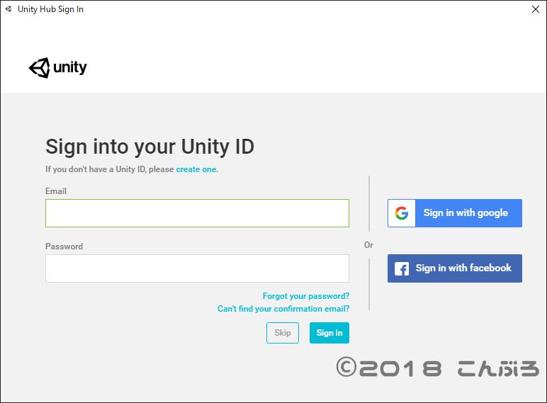 Unity サインイン