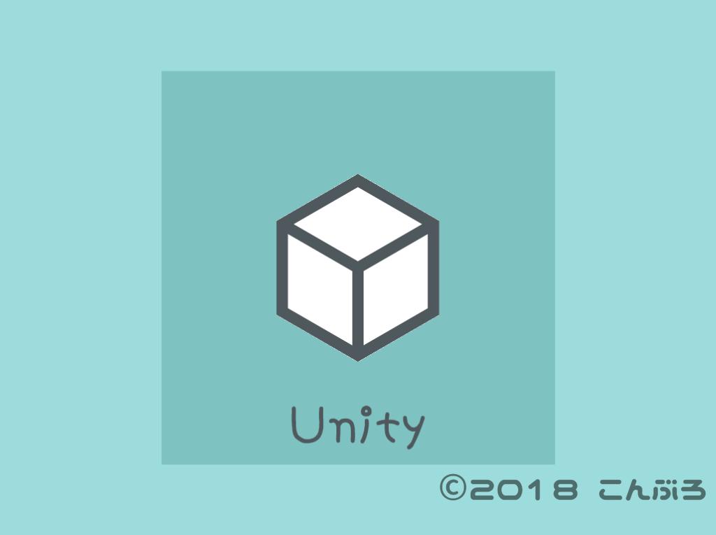 Unity アセットストアからインポートして遊んでみる!Standard