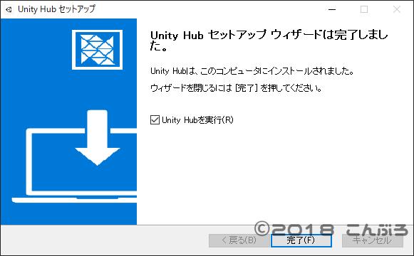 Unity インストール完了画面