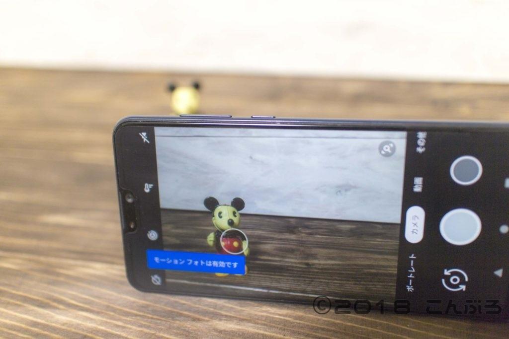 Zenfone Max Pro M2にGoogleカメラをインストールする方法まとめ