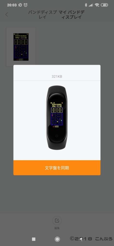 Xiaomi Mi Band テーマ適応画面