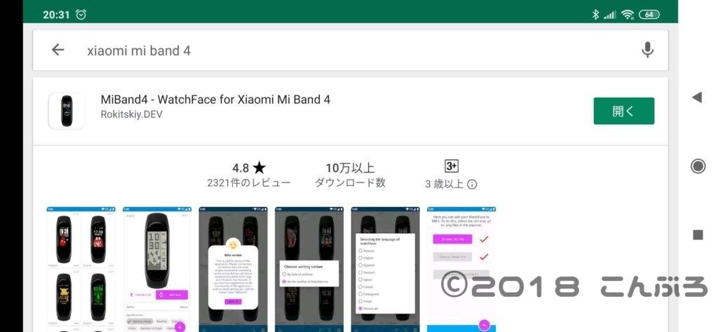 Xiaomi Band 4 テーマ変更スマホアプリ