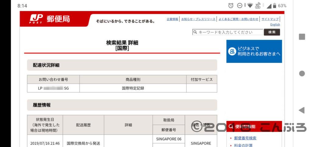 Aliexpress 日本郵便の追跡履歴