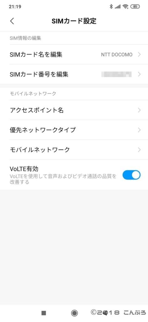 Xiaomi Mi 9 VoLTE設定項目表示