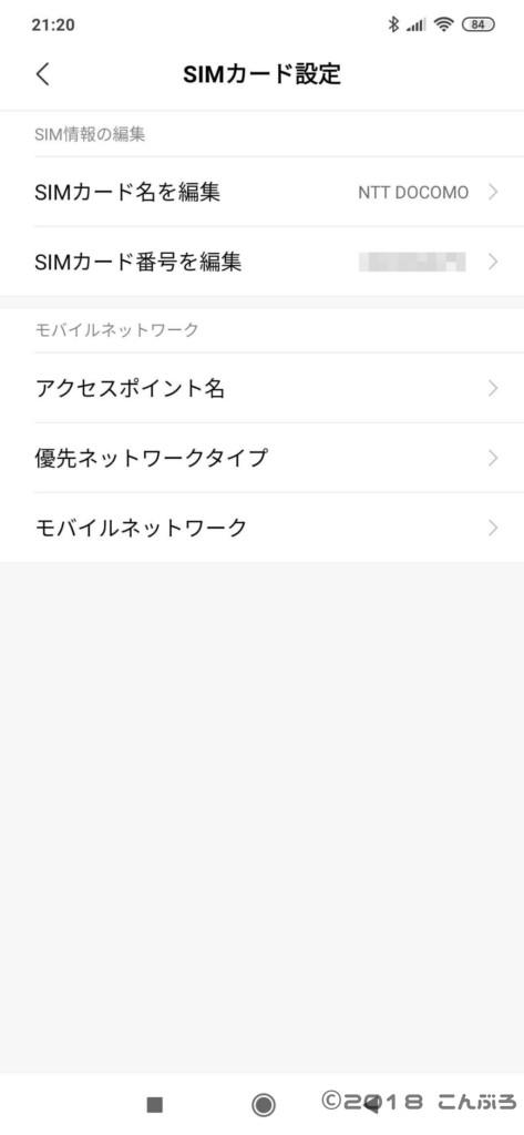 Xiaomi Mi 9 VoLTE設定項目非表示
