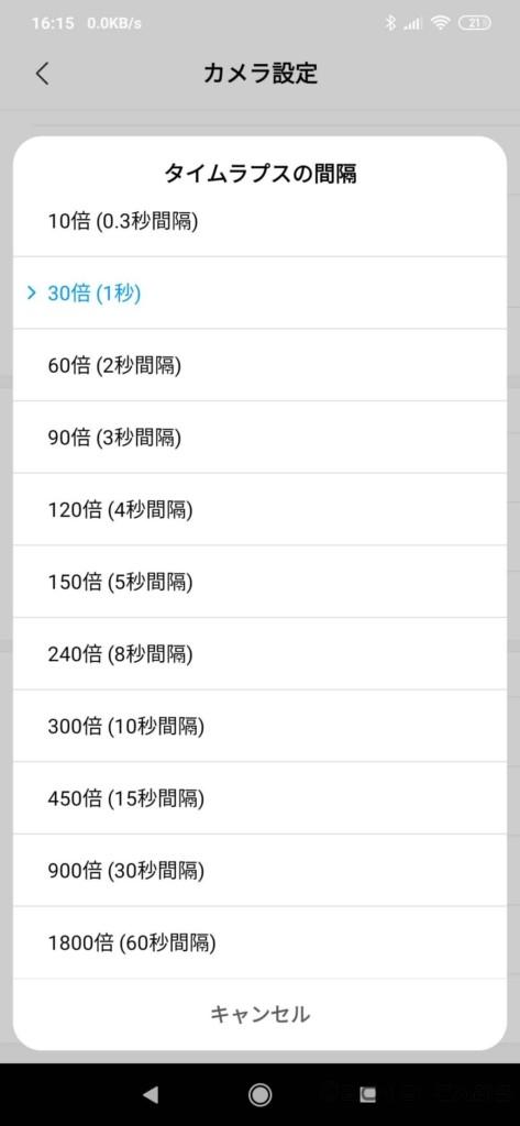 Xiaomi タイムラプス 間隔