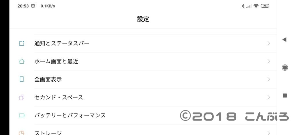 Xiaomi Mi 9 設定画面